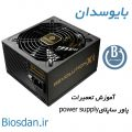 power-supply-biosdan